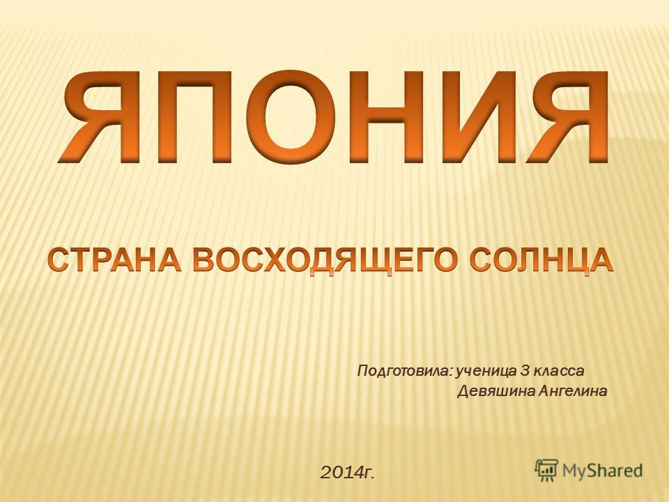 Подготовила: ученица 3 класса Девяшина Ангелина 2014 г.