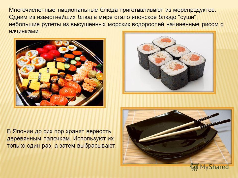 Многочисленные национальные блюда приготавливают из морепродуктов. Одним из известнейших блюд в мире стало японское блюдо