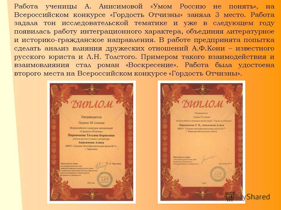 Работа ученицы А. Анисимовой «Умом Россию не понять», на Всероссийском конкурсе «Гордость Отчизны» заняла 3 место. Работа задала тон исследовательской тематике и уже в следующем году появилась работу интеграционного характера, объединяя литературное