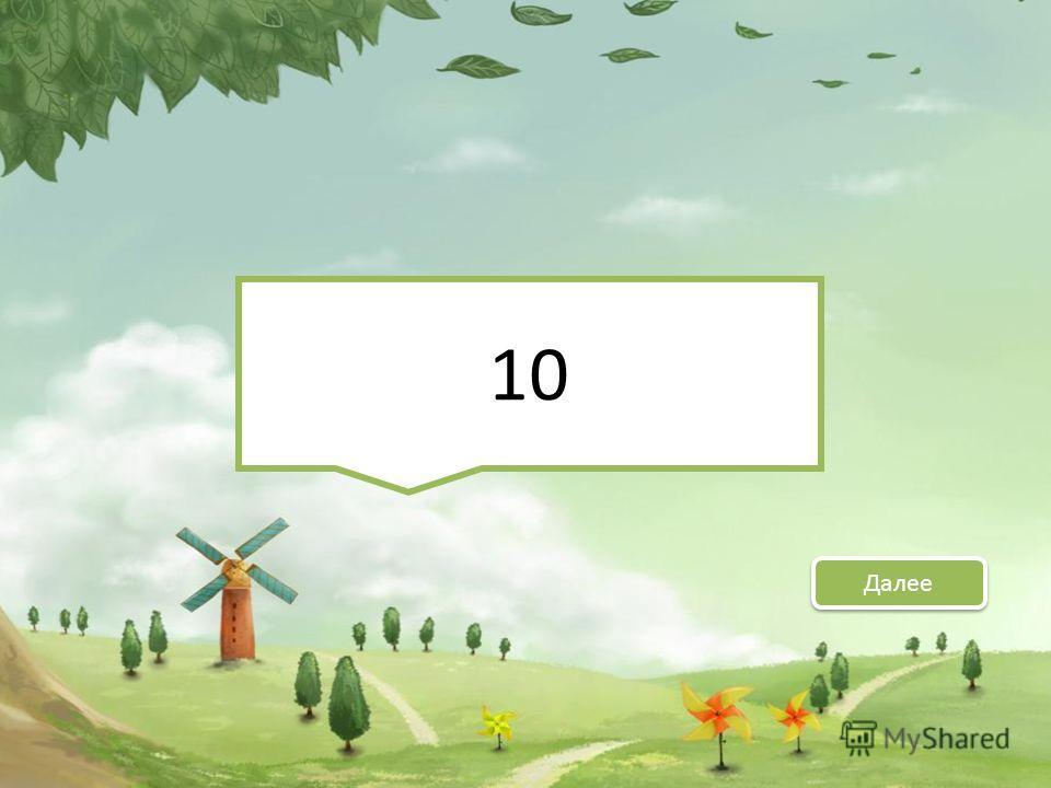 10 Далее