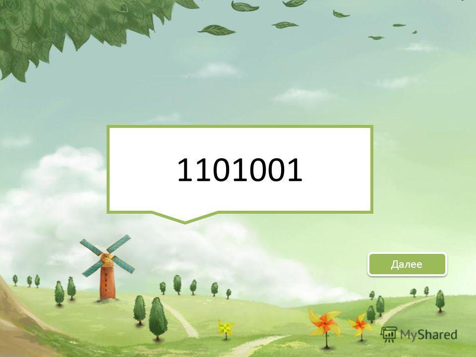 1101001 Далее