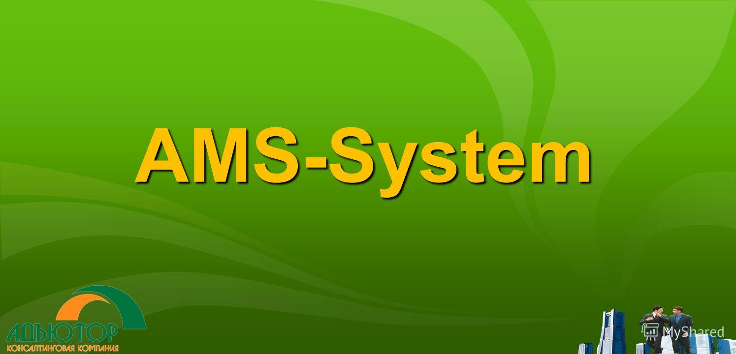 AMS-System