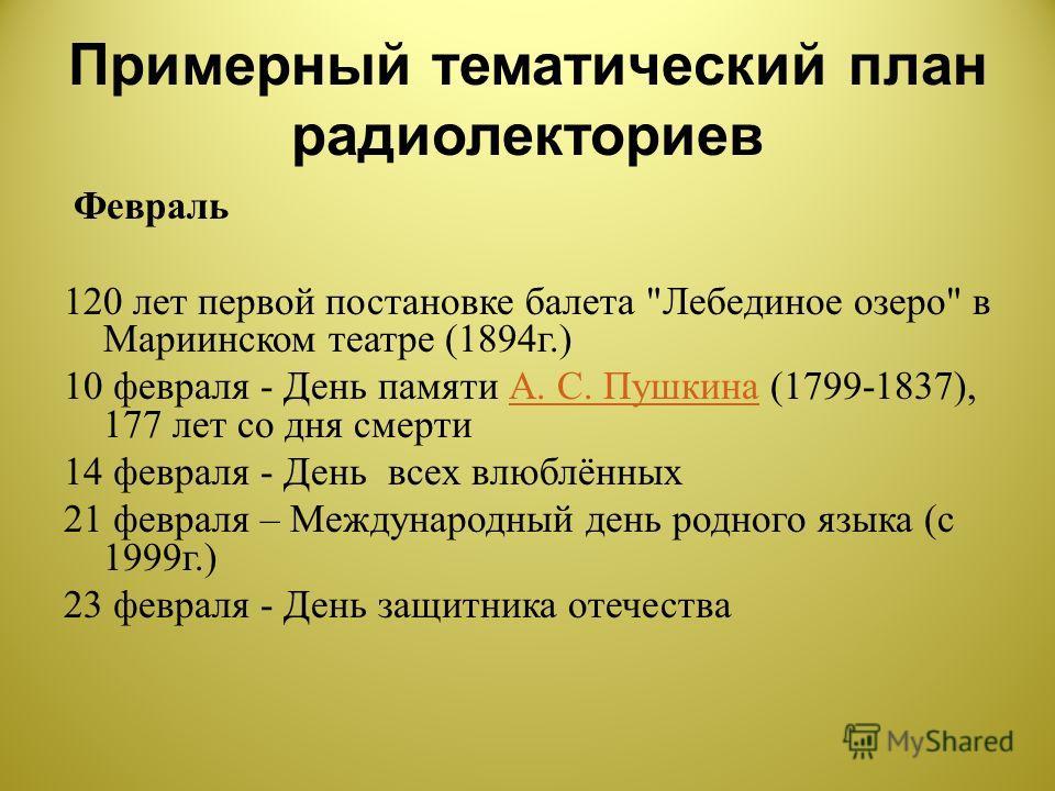 Примерный тематический план радиолекториев Февраль 120 лет первой постановке балета