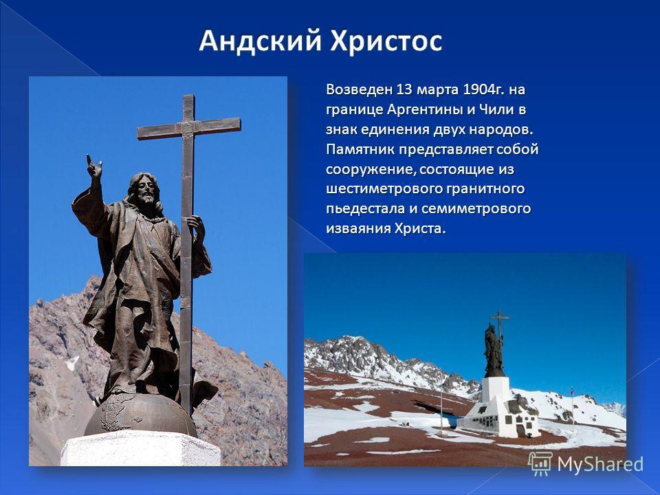Возведен 13 марта 1904 г. на границе Аргентины и Чили в знак единения двух народов. Памятник представляет собой сооружение, состоящие из шестиметрового гранитного пьедестала и семиметрового изваяния Христа.