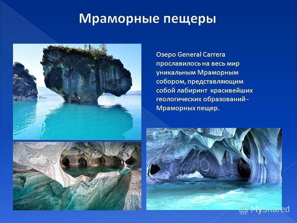Озеро General Carrera прославилось на весь мир уникальным Мраморным собором, представляющим собой лабиринт красивейших геологических образований - Мраморных пещер.