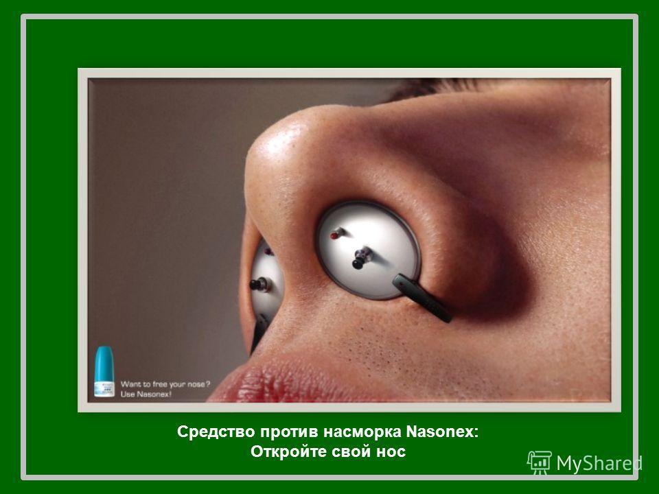 Средство против насморка Nasonex: Откройте свой нос