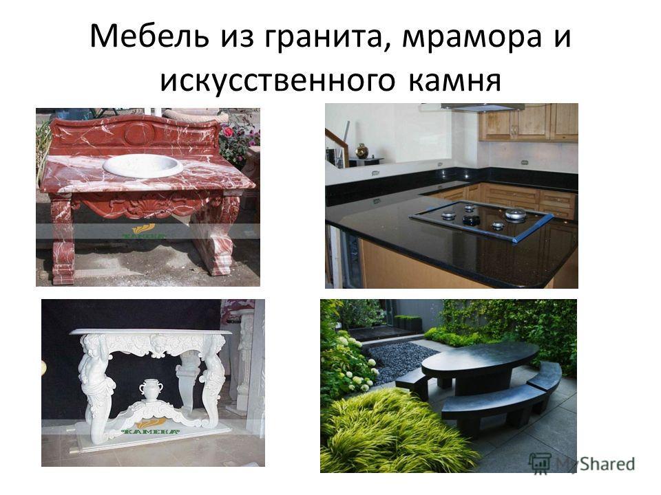 Мебель из гранита, мрамора и искусственного камня
