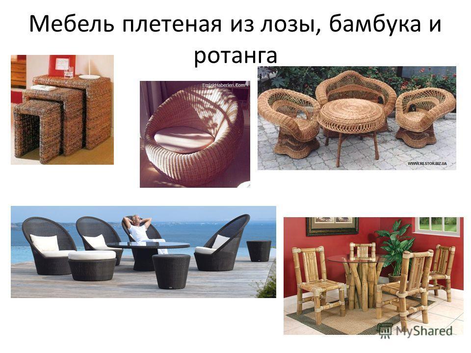 Мебель плетеная из лозы, бамбука и ротанка