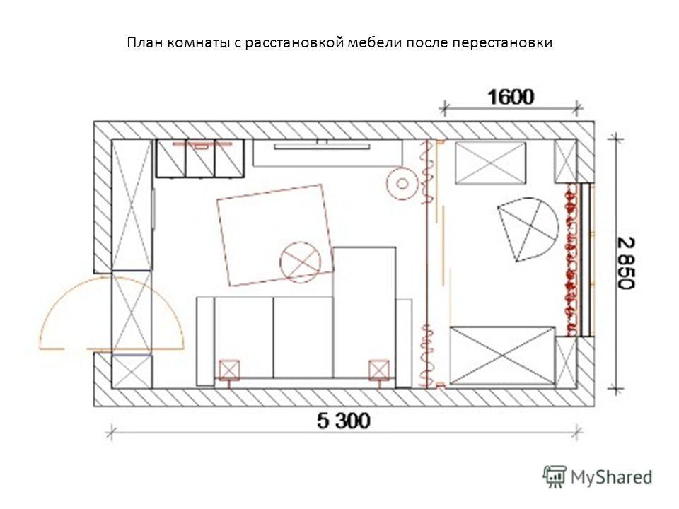 План комнаты с расстановкой мебели после перестановки