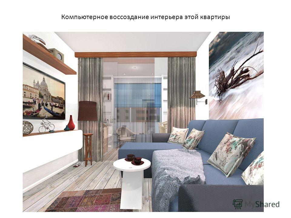 Компьютерное воссоздание интерьера этой квартиры
