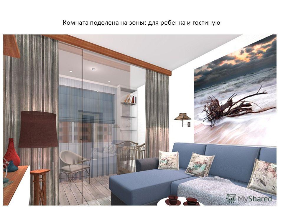 Комната поделена на зоны: для ребенка и гостиную