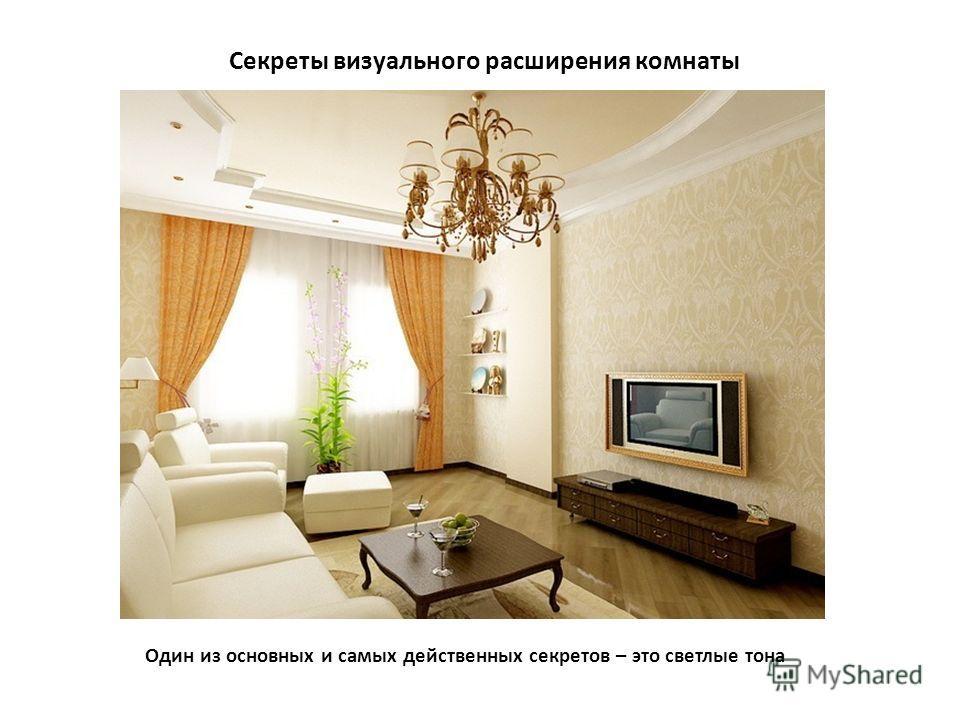 Секреты визуального расширения комнаты Один из основных и самых действенных секретов – это светлые тона