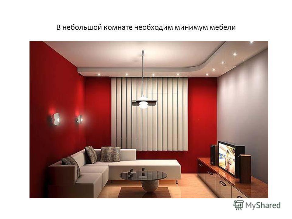 В небольшой комнате необходим минимум мебели
