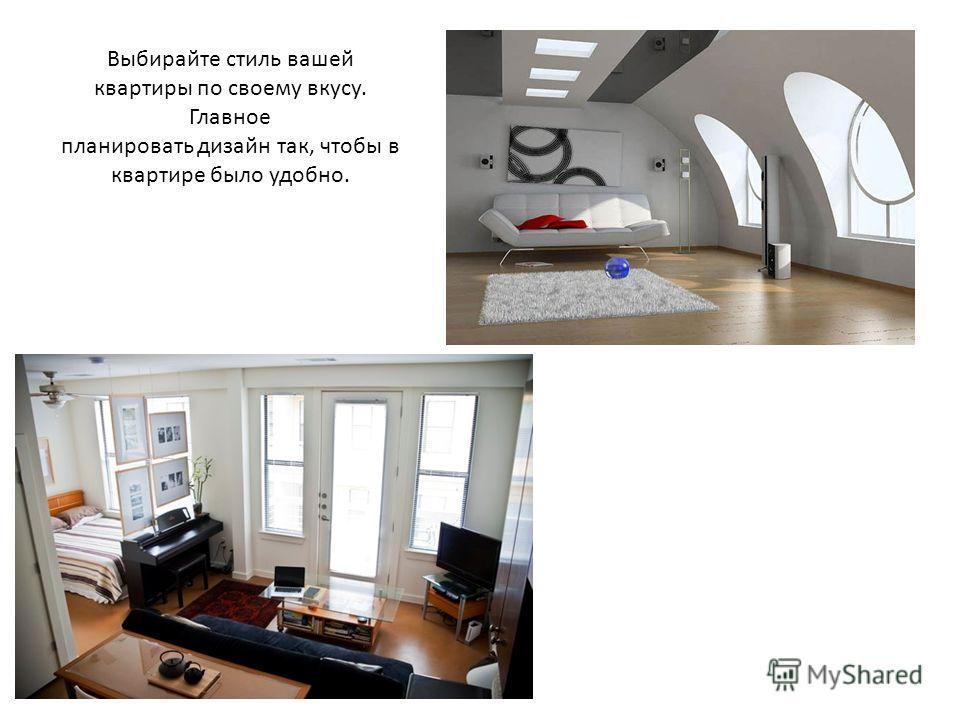 Выбирайте стиль вашей квартиры по своему вкусу. Главное планнировать дизайн так, чтобы в квартире было удобно.