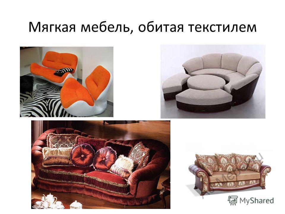 Мягкая мебель, обитая текстилем