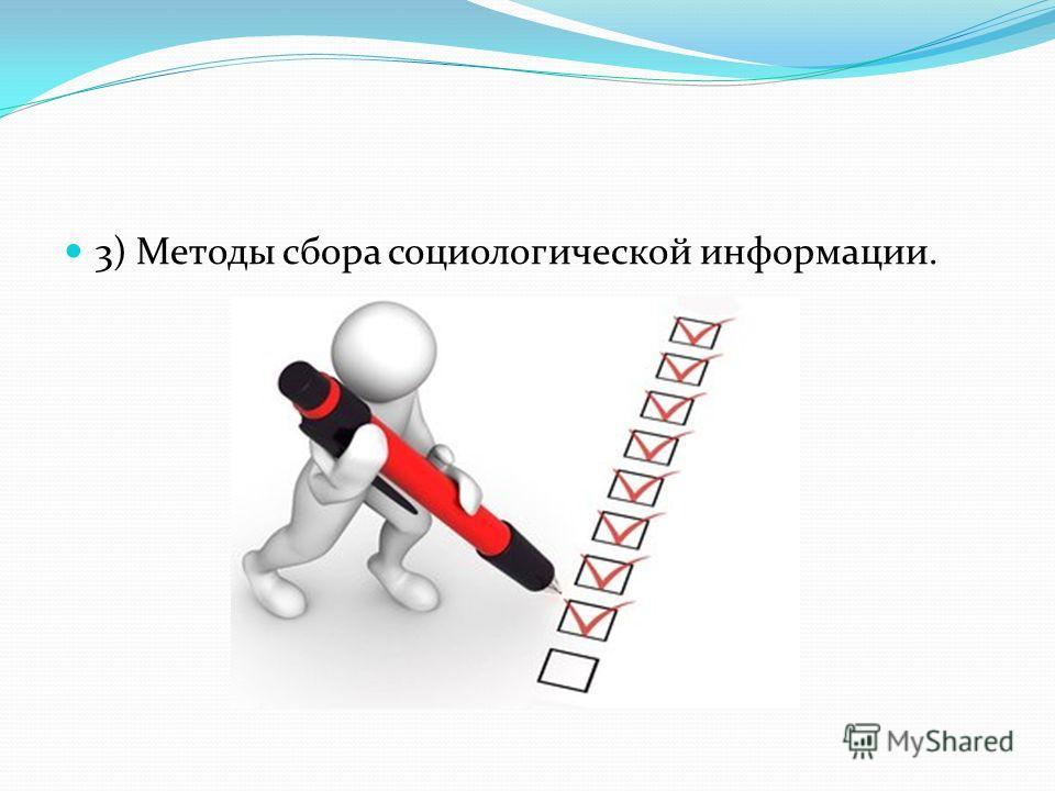 3) Методы сбора социологической информации.