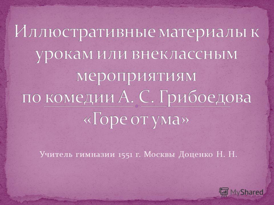 Учитель гимназии 1551 г. Москвы Доценко Н. Н.