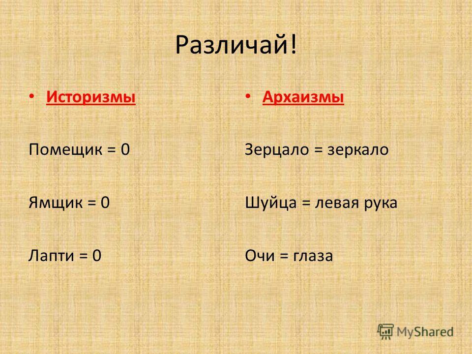 Различай! Историзмы Помещик = 0 Ямщик = 0 Лапти = 0 Архаизмы Зерцало = зеркало Шуйца = левая рука Очи = глаза