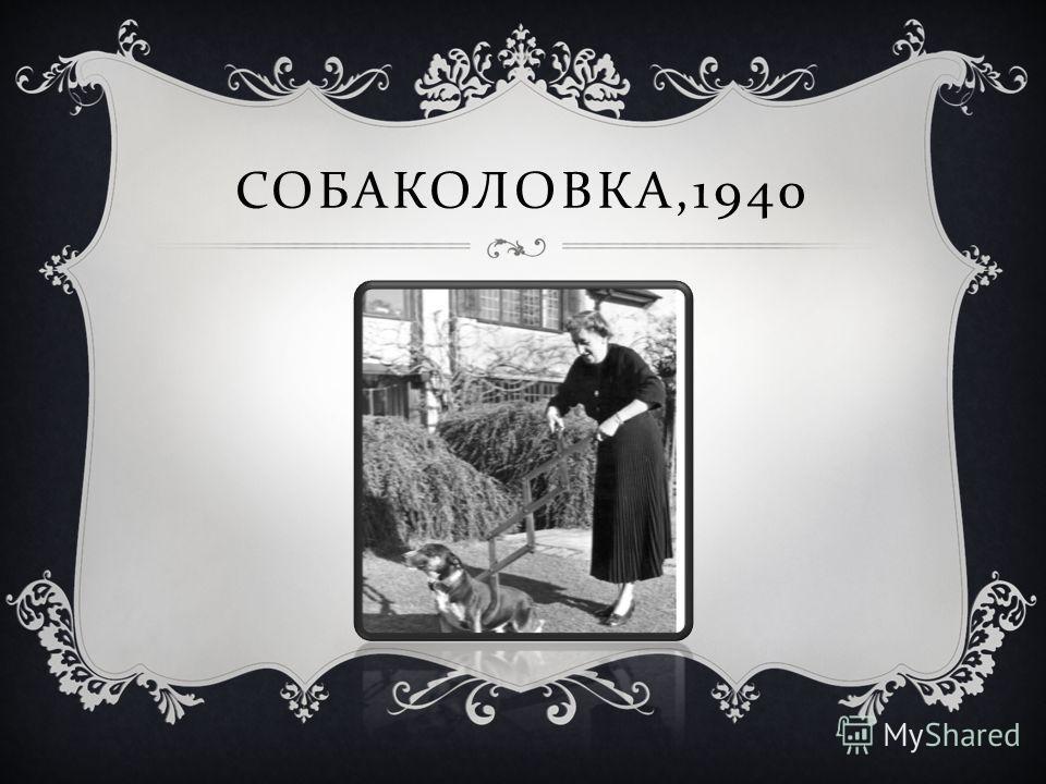 СОБАКОЛОВКА,1940