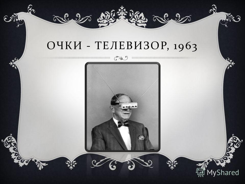 ОЧКИ - ТЕЛЕВИЗОР, 1963