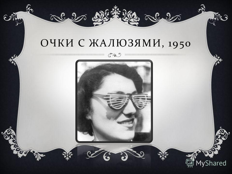 ОЧКИ С ЖАЛЮЗЯМИ, 1950