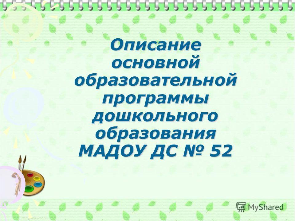 Описание основной образовательной программы дошкольного образования МАДОУ ДС 52