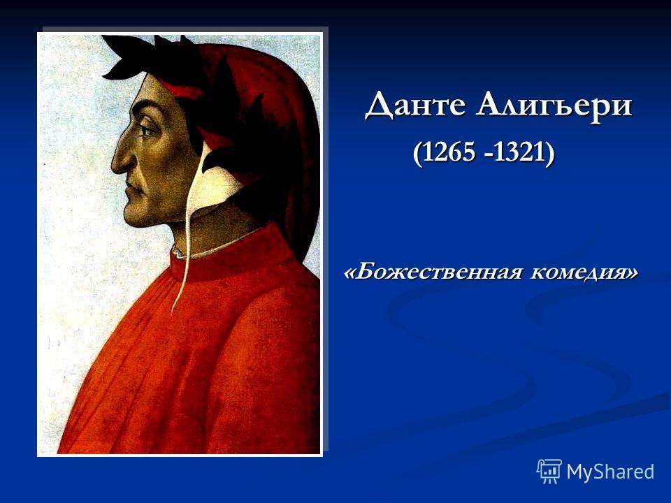 Данте Алигьери (1265 -1321) «Божественная комедия»