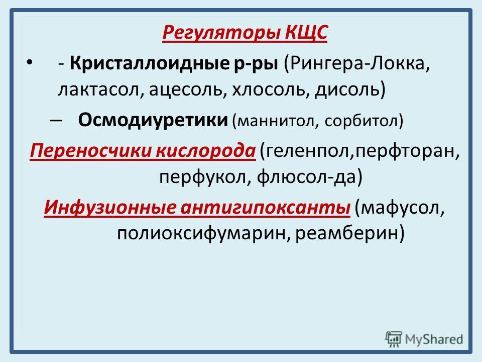 Регуляторы КЩС - Кристаллоидные р-ры (Рингера-Локка, лактасол, ацесоль, хлосоль, дисоль) – Осмодиуретики (маннитол, сорбитол) Переносчики кислорода (геленпол,перфторан, перфукол, флюсом-да) Инфузионные антигипоксанты (мафусол, полиоксифумарин, реамбе