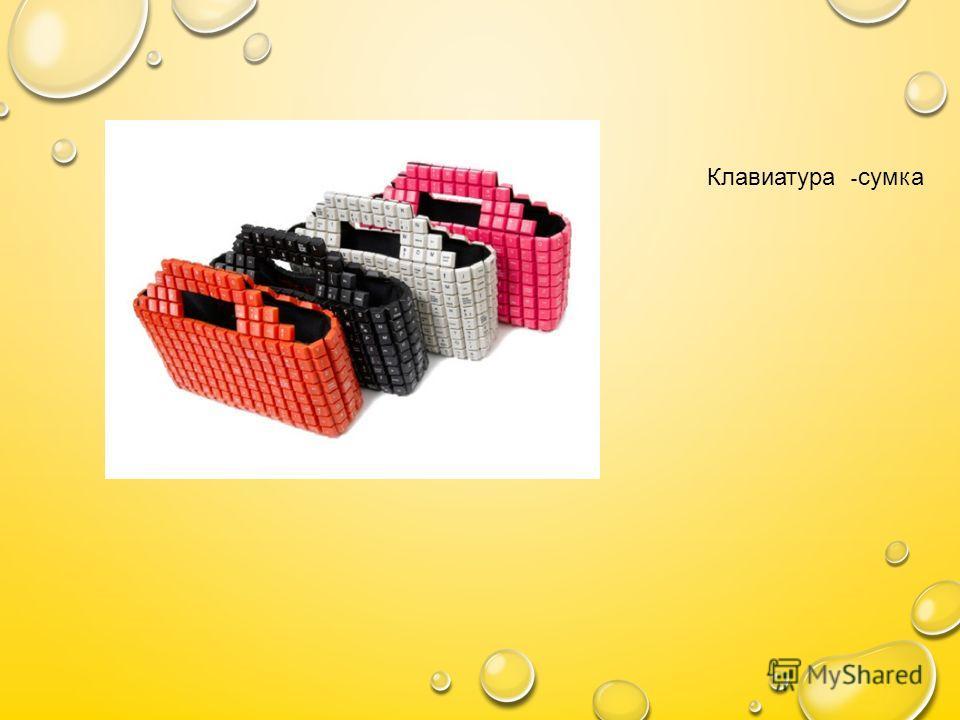 Клавиатура - сумка