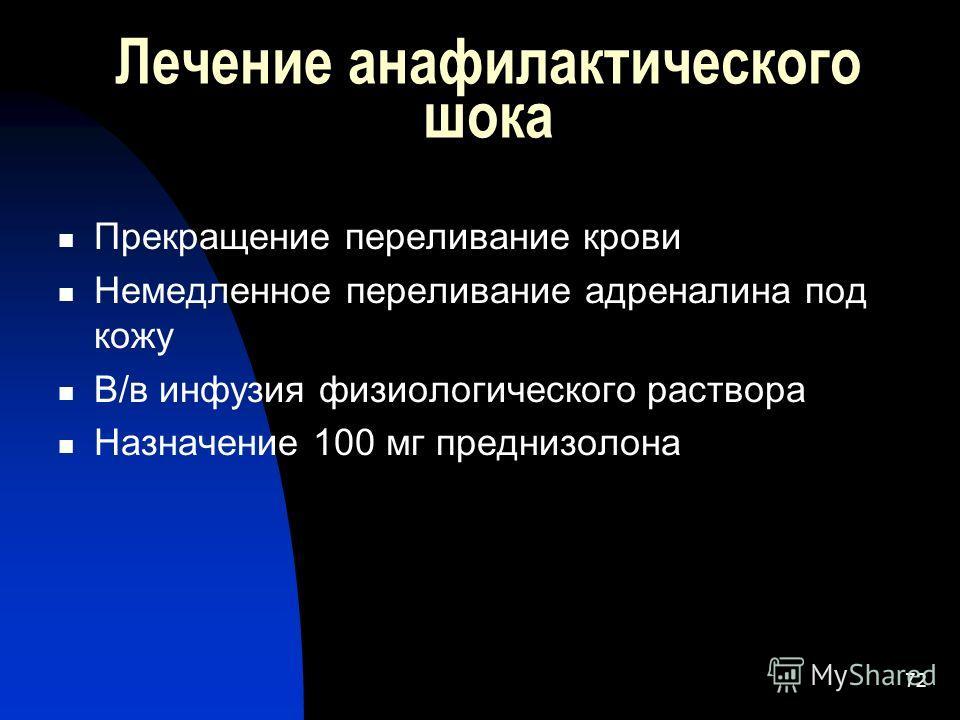 72 Лечение анафилактического шока Прекращение переливание крови Немедленное переливание адреналина под кожу В/в инфузия физиологического раствора Назначение 100 мг преднизолона