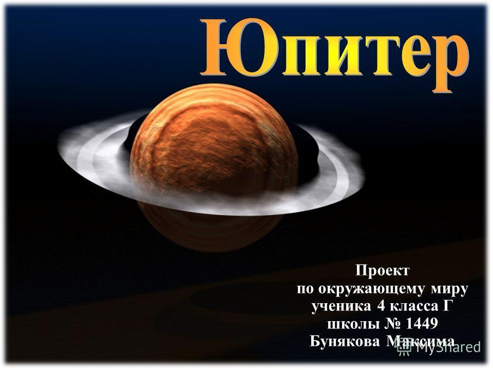 Проект по окружающему миру ученика 4 класса Г школы 1449 Бунякова Максима