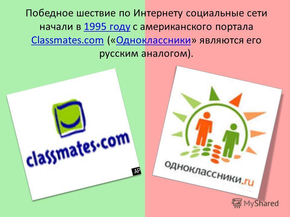 Победное шествие по Интернету социальные сети начали в 1995 году с американского портала Classmates.com («Одноклассники» являются его русским аналогом).1995 году Classmates.com Одноклассники