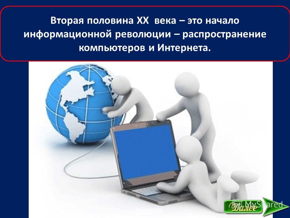 Вторая половина XX века – это начало информационной революции – распространение компьютеров и Интернета.