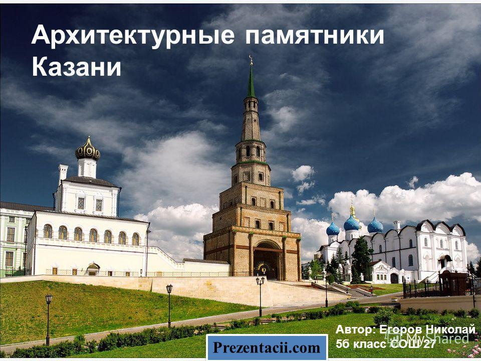Архитектурные памятники Казани Автор: Егоров Николай 5 б класс СОШ 27 Prezentacii.com