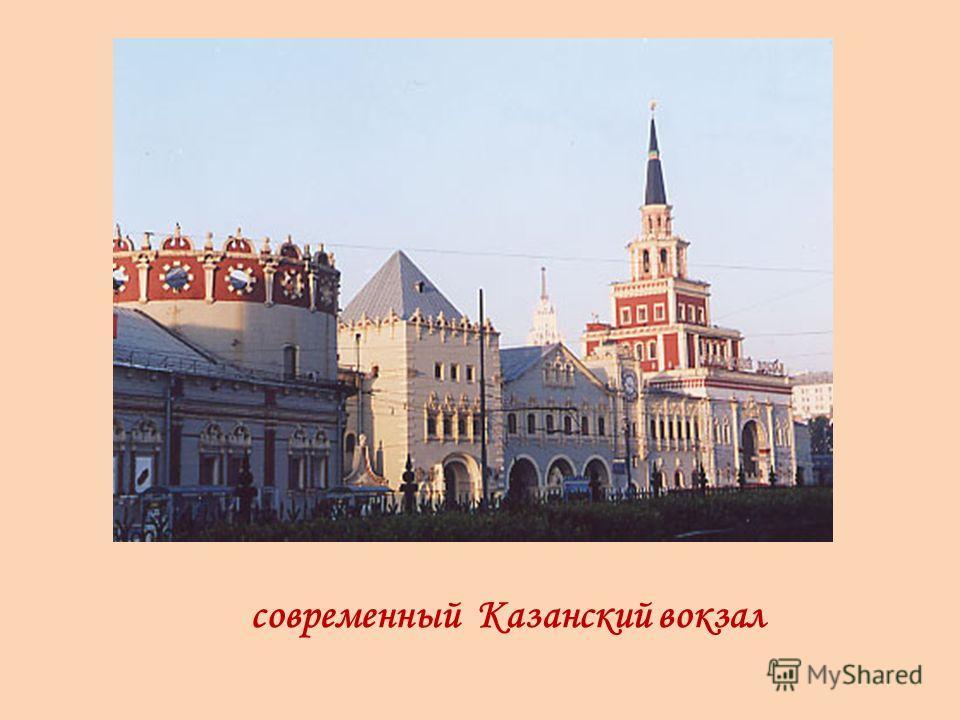 современный Казанский вокзал