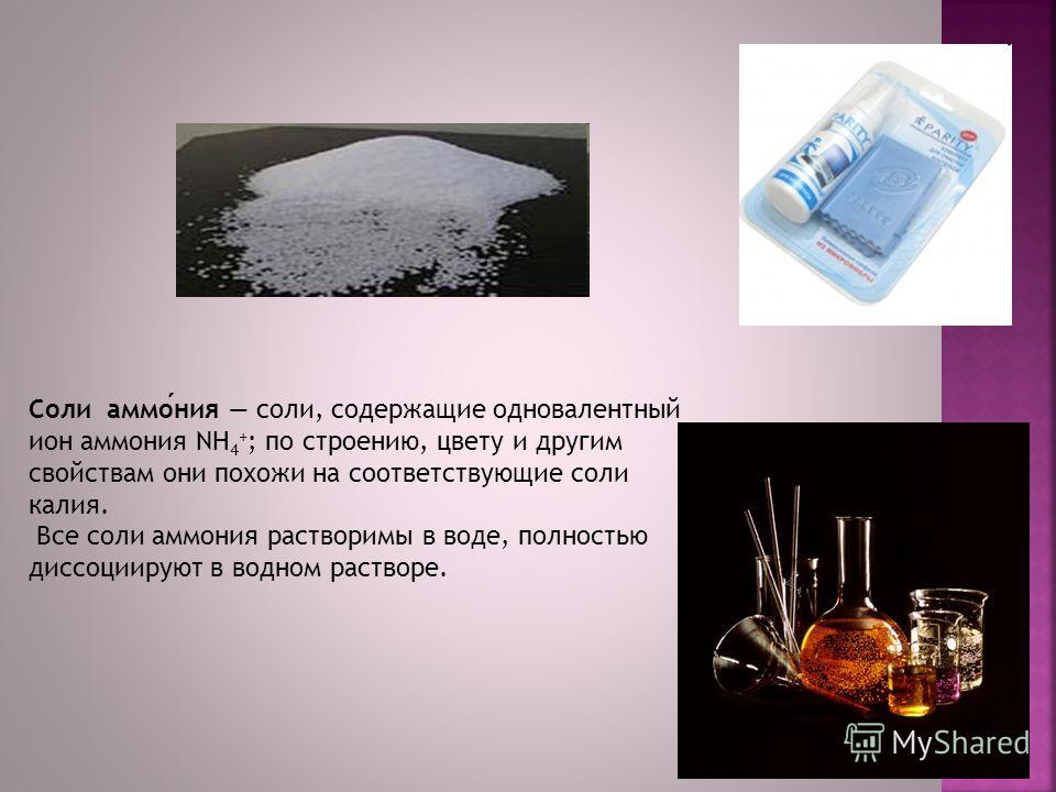 сформировать знания о характерных свойствах солей аммония, ознакомить с представителями этих солей и их применением, развивать умения выделять главное, классифицировать, представлять результаты работы.