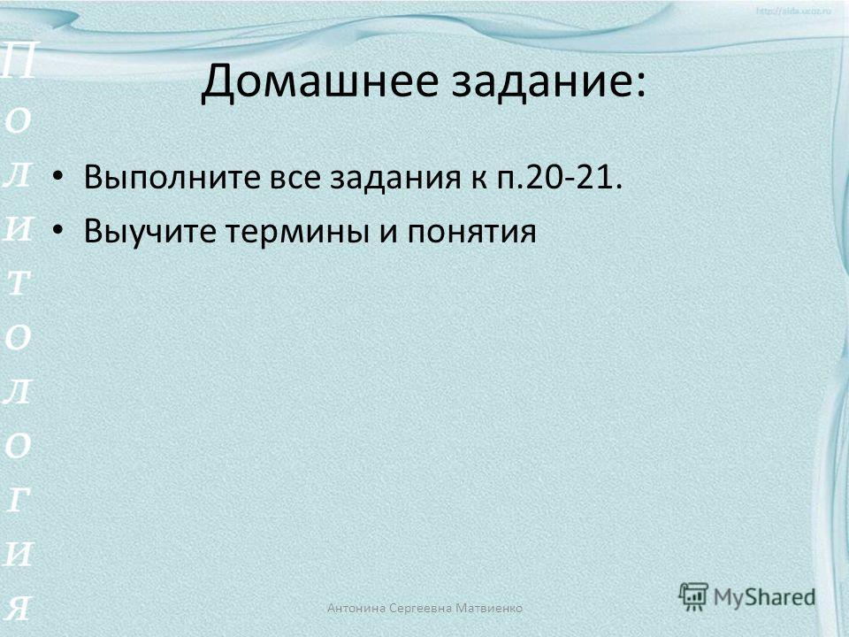 Домашнее задание: Выполните все задания к п.20-21. Выучите термины и понятия Антонина Сергеевна Матвиенко