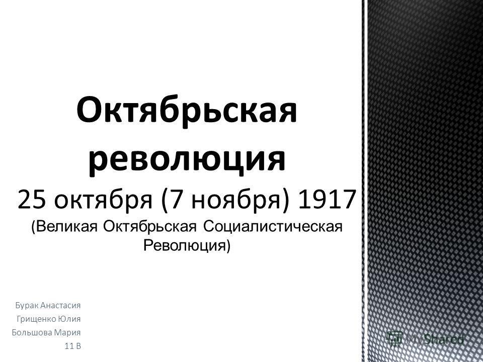 Бурак Анастасия Грищенко Юлия Большова Мария 11 В