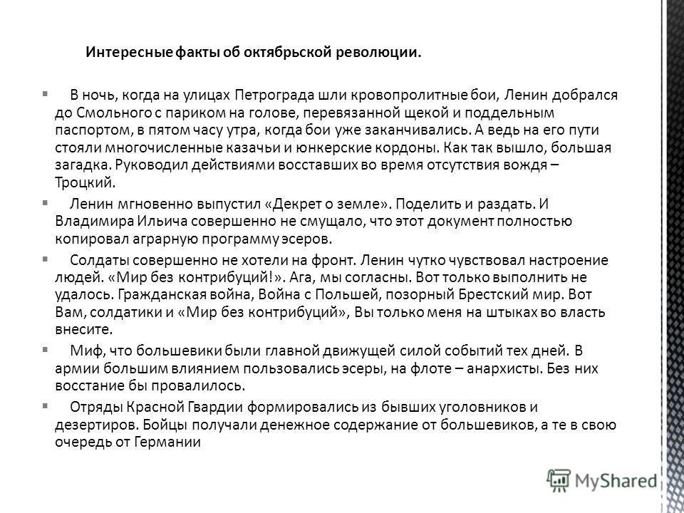 Интересные факты об октябрьской революции. В ночь, когда на улицах Петрограда шли кровопролитные бои, Ленин добрался до Смольного с париком на голове, перевязанной щекой и поддельным паспортом, в пятом часу утра, когда бои уже заканчивались. А ведь н