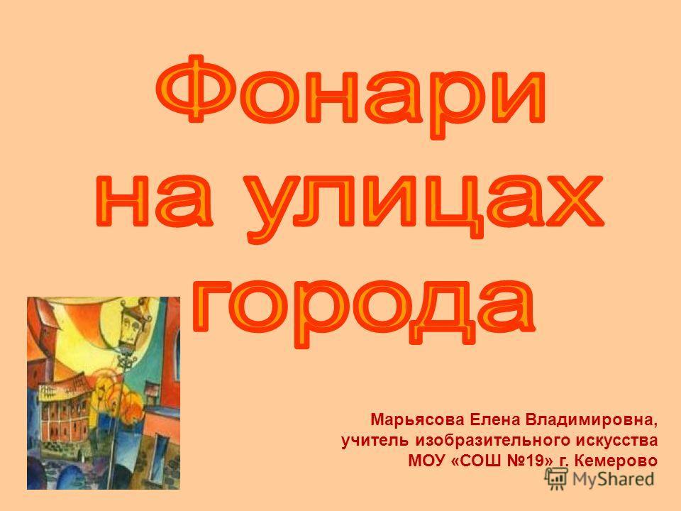Марьясова Елена Владимировна, учитель изобразительного искусства МОУ «СОШ 19» г. Кемерово
