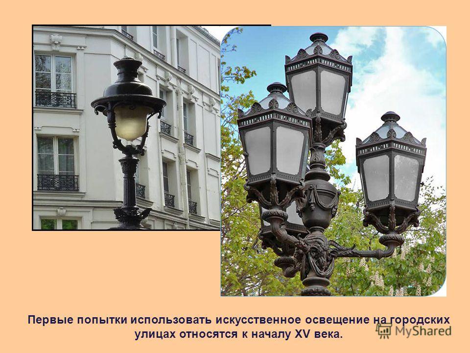 Первые попытки использовать искусственное освещение на городских улицах относятся к началу XV века.