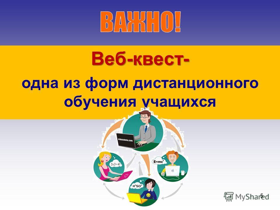 Веб-квест- одна из форм дистанционного обучения учащихся 5