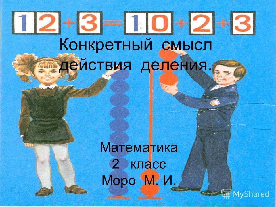 Конкретный смысл действия деления. Математика 2 класс Моро М. И.