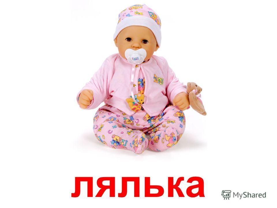 сюжетно- рольові іграшки