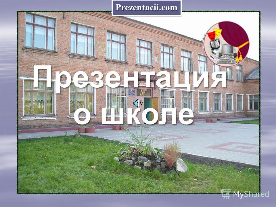 Презентация о школе о школе Prezentacii.comPrezentacii.com