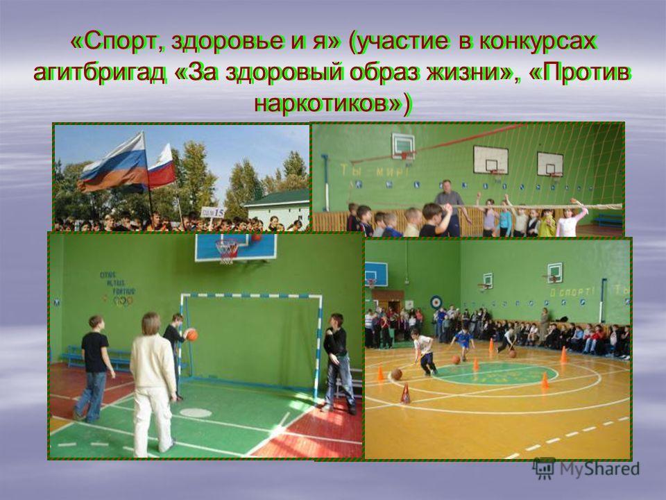 «Спорт, здоровье и я» (участие в конкурсах агитбригад «За здоровый образ жизни», «Против наркотиков»)