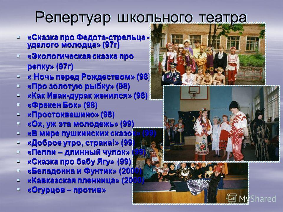 «Сказка про Федота-стрельца – удалого молодца» (97 г) «Экологическая сказка про репку» (97 г) « Ночь перед Рождеством» (98) «Про золотую рыбку» (98) «Как Иван-дурак женился» (98) «Фрекен Бок» (98) «Простоквашино» (98) «Ох, уж эта молодежь» (99) «В ми