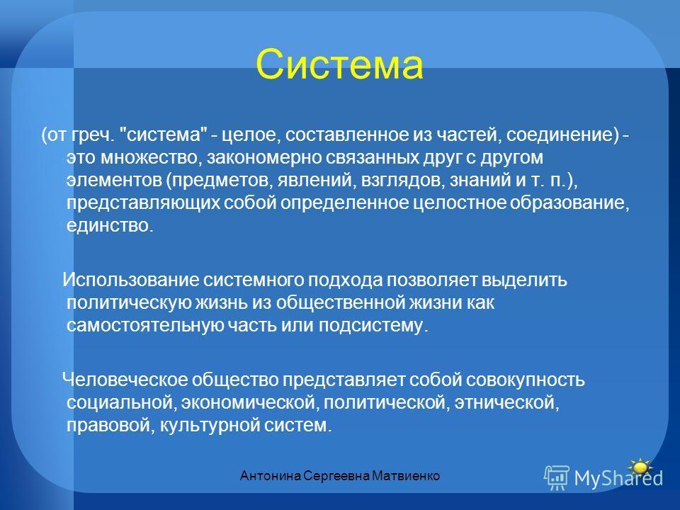 Система (от греч.
