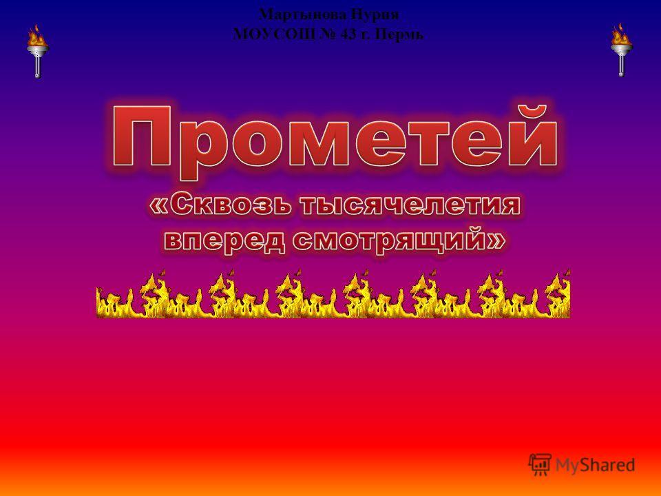 Мартынова Нурия МОУСОШ 43 г. Пермь