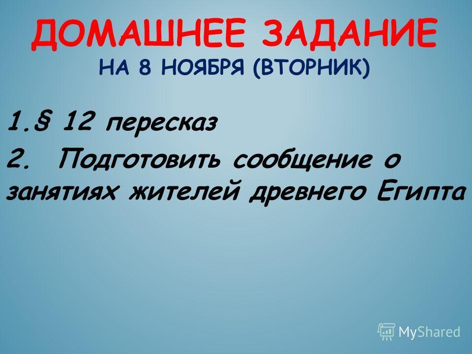 ДОМАШНЕЕ ЗАДАНИЕ НА 8 НОЯБРЯ (ВТОРНИК) 1.§ 12 пересказ 2. Подготовить сообщение о занятиях жителей древнего Египта